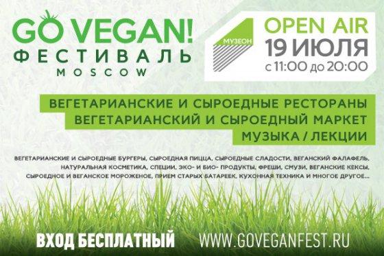 Go Vegan:  веганский  фестиваль в Москве