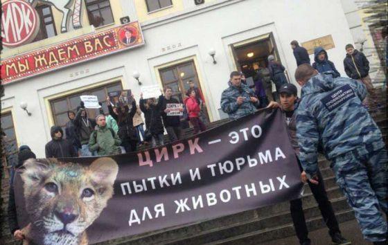 «Альянс Защитников Животных» провёл в Москве акцию против цирка с животными