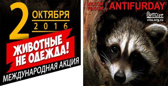 2 октября состоится IV Международная акция «Животные - не одежда! 2016»