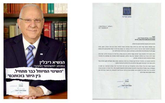 Президент Израиля выразил поддержку активистам в борьбе за права животных