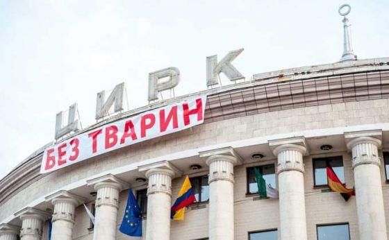 На фасад Национального Цирка Украины в Киеве  повесили вывеску «БЕЗ ЖИВОТНЫХ»