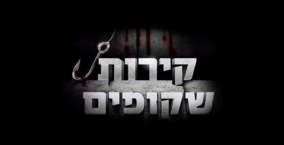 Шокирующее расследование потрясло Израиль