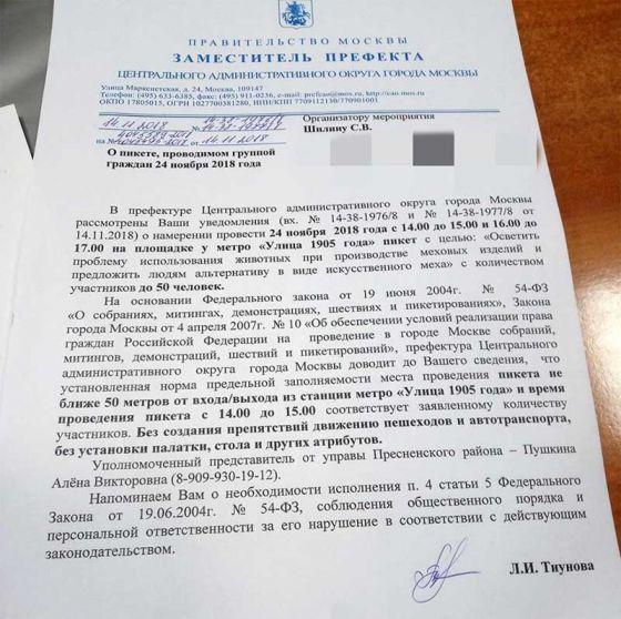 Власти Москвы согласовали антимеховой пикет