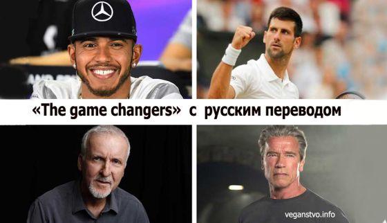 Долгожданный фильм «The game changers»  с  русским переводом