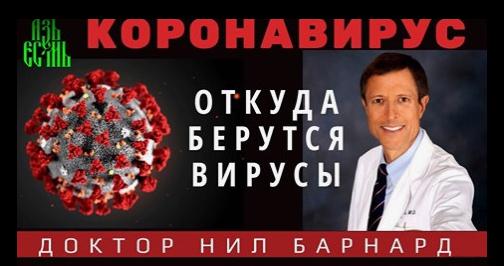 Доктор  медицины  Нил Барнард  о  коронавирусе