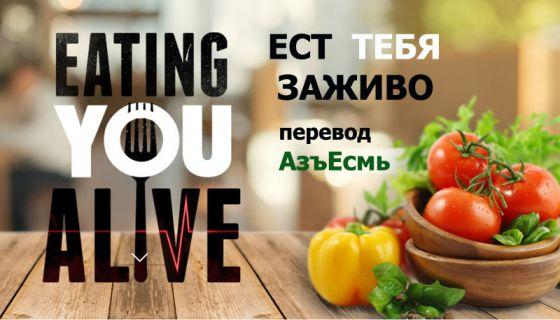 Фильм «Еаting you аlivе» («Ест тебя заживо»)  на русском