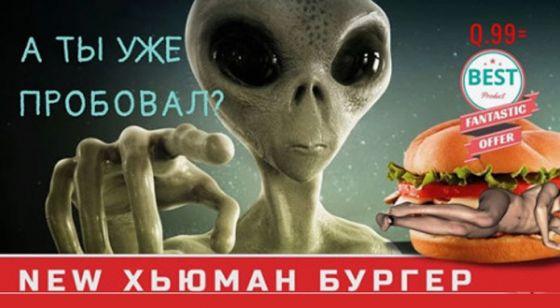 Если бы инопланетяне ели людей:  видео на русском