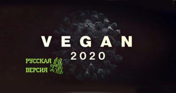 Веган 2020: фильм на русском